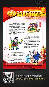 消防知识防火10招海报设计
