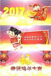 中国风鸡年大吉财神开场片头高清视频