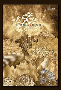 中国风金属地产海报