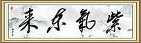 中国风山水字画紫气东来 PSD