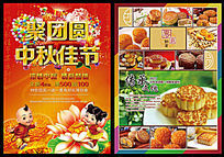 中秋节活动月饼促销宣传单