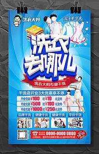专业洗衣店促销海报模板设计