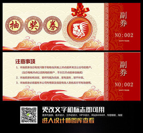 2017红色鸡年抽奖券模板设计