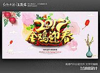 2017金鸡迎春水彩海报设计模板