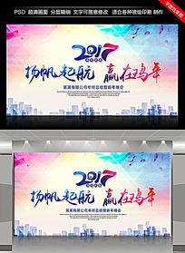 2017年企业新春晚会展板设计