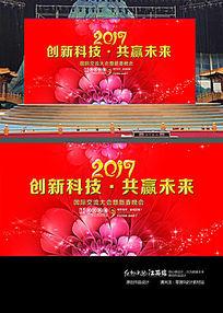 2017企业晚会舞台背景设计画面