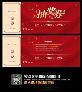 2017喜庆红色抽奖券模板设计