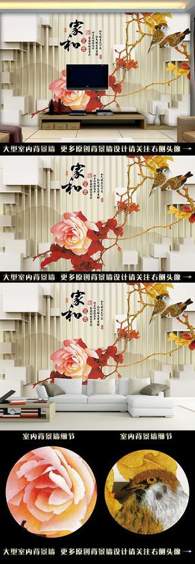 3D家和花鸟立体背景墙