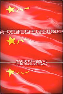 八一军旗迎风飘扬建军节背景视频