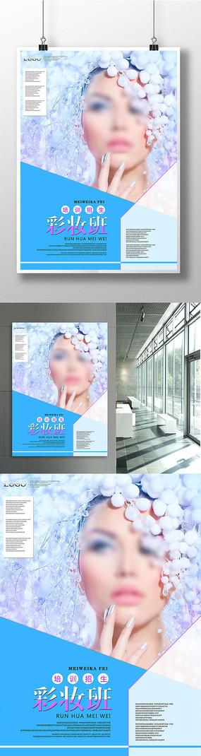 创意彩妆海报设计