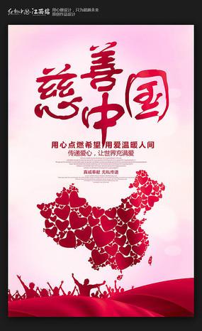慈善中国公益宣传海报