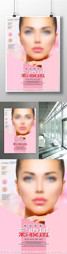 大气创意彩妆海报设计