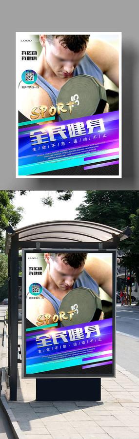 大气创意健身海报设计