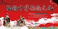 大气弘扬中华传统文化活动背景