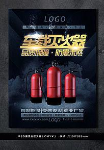 大气灭火器宣传页设计