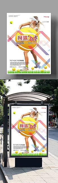 大气网球招新海报设计
