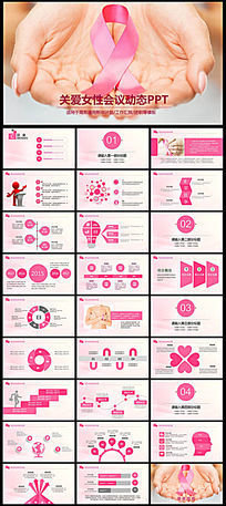 粉红丝带乳腺防治PPT