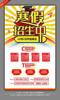 寒假招生中海报设计