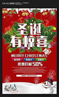 红色喜庆圣诞节促销海报