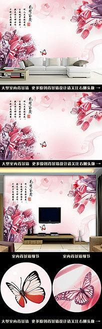 花开富贵郁金香蝴蝶花卉背景墙