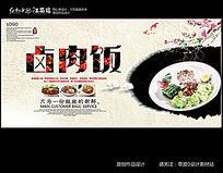 简洁美食卤肉饭海报设计模板
