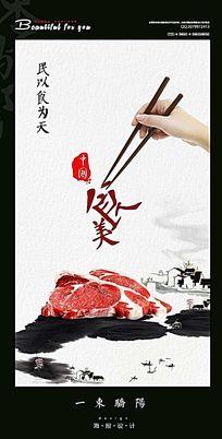 简约民以食为天海报设计PSD