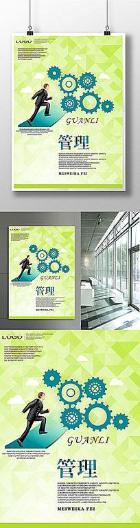 简约企业文化管理展板设计