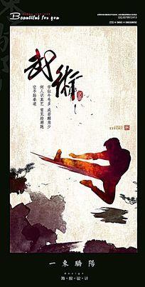 简约武术海报宣传海报设计PSD