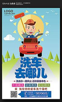 简约洗车去哪儿汽车店宣传海报设计