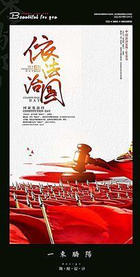 简约依法治国宣传海报设计PSD