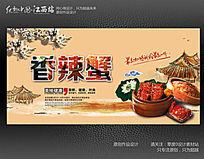 精美美食香辣蟹促销海报设计