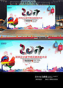 精美企业春节晚会暨表彰大会舞台背景设计画面