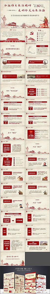 纪念红军长征胜利80周年大会重要讲话党课ppt模板