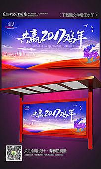 蓝色大气共赢2017鸡年年会背景设计