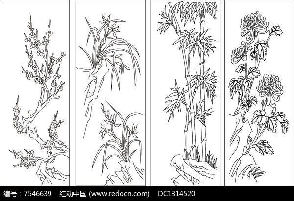 梅兰竹菊菊花雕刻图案