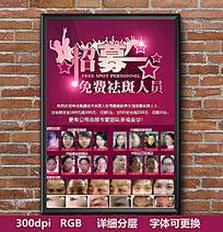 美容宣传海报设计
