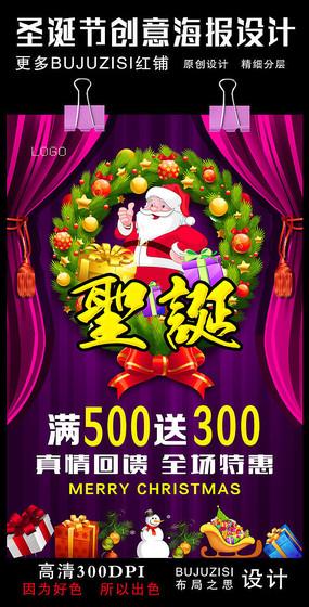 圣诞节创意海报设计