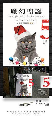 圣诞节狂欢猫猫创意海报