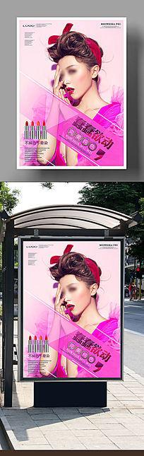 时尚口红创意宣传海报