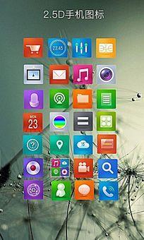 手机图标设计 PSD