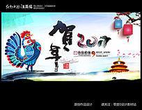 水彩2017贺年海报设计