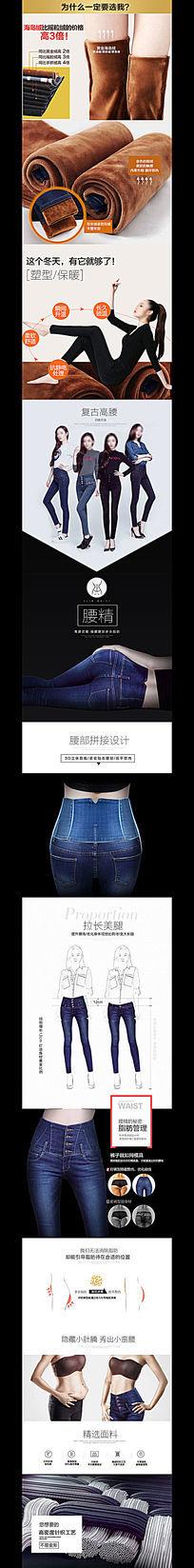 淘宝女裤加绒牛仔裤详情页模板 PSD
