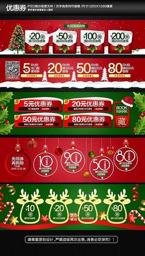 淘宝天猫创意圣诞节优惠券 PSD