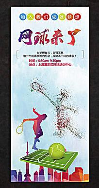 网球运动背景海报