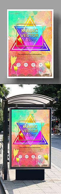 唯美创意水彩艺术画展海报