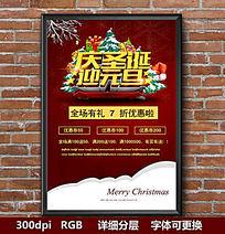 喜庆圣诞节创意海报