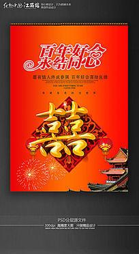 喜庆新婚庆典婚庆公司宣传海报