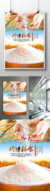 珍惜粮食餐饮文化海报