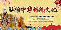 中国风弘扬中华传统文化活动背景