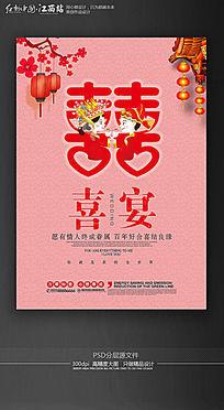 中国风婚庆喜宴海报